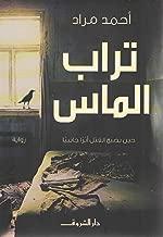 كتاب تراب الماس أحمد مراد دار الشروق Diamond's Dust Ahmed Mourad When Murder Becomes A Side Effect Arabic Paperback – DAR Al Shorouk