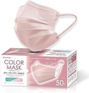 【全国マスク工業会会員】 マスク 不織布 血色 カラーマスク 50枚入 肌に優しい 柔らか・快適 9色選べ ファッションマスク 3層構造 高密度フィルター 耳が痛くなりにくい ふつうサイズ 男女兼用