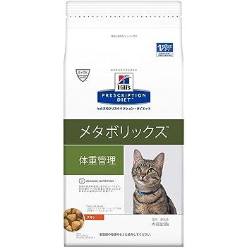 【療法食】 プリスクリプション・ダイエット キャットフード メタボリックス チキン 0.5kg