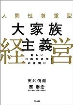 表紙: 人間性尊重型大家族主義経営 | 西泰宏
