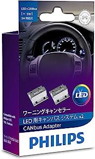 フィリップス ワーニングキャンセラー 5W LED専用 抵抗 2個入り PHILIPS 12956x2