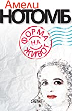 Форма на живот - Forma na jivot (Български)