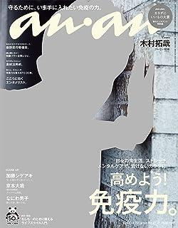 anan(アンアン) 2020年 4月22日号 No.2197 [高めよう!免疫力。] [雑誌]