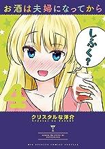 表紙: お酒は夫婦になってから(4) (ビッグコミックス)   クリスタルな洋介