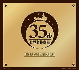 オリジナル音源による世界名作劇場主題歌大全集-オープニング主題歌DVD付き-(DVD付)