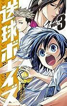 表紙: 送球ボーイズ(3) (裏少年サンデーコミックス) | サカズキ九