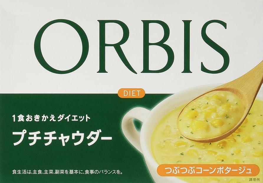 定期的ないつ慣れるオルビス(ORBIS) プチチャウダー つぶつぶコーンポタージュ 34.0g×7食分 ◎ダイエットスープ◎ 1食分123kcal
