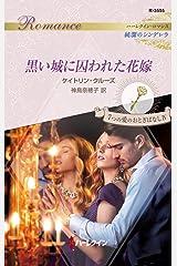 黒い城に囚われた花嫁 ハーレクイン・ロマンス~純潔のシンデレラ~/7つの愛のおとぎばなし Ⅳ Kindle版