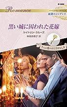 黒い城に囚われた花嫁 ハーレクイン・ロマンス~純潔のシンデレラ~/7つの愛のおとぎばなし Ⅳ