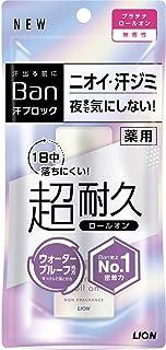 Ban(バン) 【医薬部外品】汗ブロック プラチナロールオン 無香性 40ml