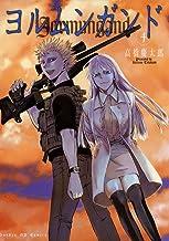 表紙: ヨルムンガンド(4) (サンデーGXコミックス) | 高橋慶太郎