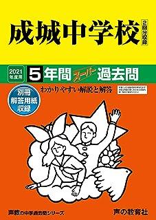 21成城中学校 2021年度用 5年間スーパー過去問 (声教の中学過去問シリーズ)