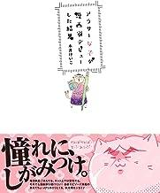 表紙: アラサー女子が漫画家デビューした結果 (ふゅーじょんぷろだくと) | 木月けいこ