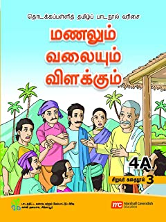 Tamil Language Student's Reader 4A Book 3 for Primary Schools (TLPS) (Theen Thamizh)