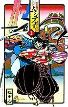 表紙: 常住戦陣!!ムシブギョー(1) (少年サンデーコミックス) | 福田宏
