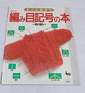 すぐに役立つ 編み目記号の本 棒針編み