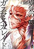 瘴気のガスマスカレイド 3 (ゼノンコミックス)