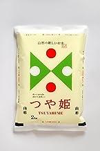 【精米】特別栽培米 山形県庄内産つや姫2kg 平成30年産