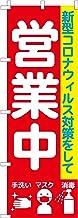 のぼり 営業中 ほつれ防止加工済(三方三巻縫製) レギュラーサイズ 横600mm×縦1800mm ポリエステル100%