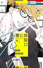 恋に無駄口 4 (花とゆめCOMICS)