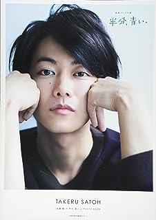 [佐藤健in半分、青い。]PHOTO BOOK (TVガイドMOOK 5号)