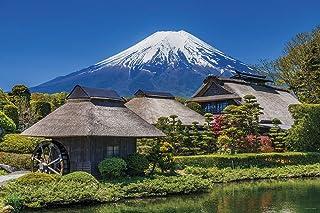 やのまん 1000ピース ジグソーパズル 快晴の富士と忍野村(山梨) (50x75cm)