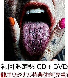 【店舗限定特典つき】 LET IT OUT(初回限定盤)(DVD付)(マグネットシート付き)