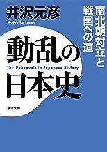 表紙: 動乱の日本史 南北朝対立と戦国への道 (角川文庫) | 井沢 元彦