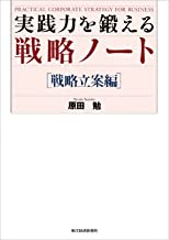 表紙: 実践力を鍛える戦略ノート[戦略立案編] | 原田 勉