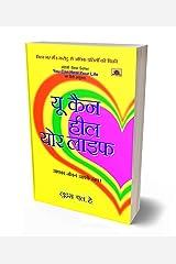 You Can Heal Your Life (Hindi) Kindle Edition