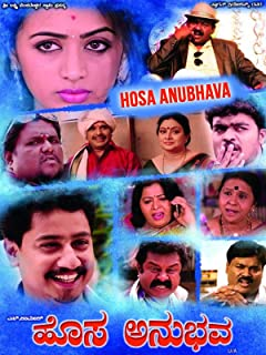Hosa Anubhava