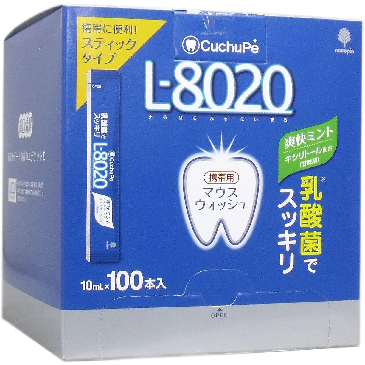 お風呂終了する悪行クチュッペ L-8020 マウスウォッシュ 爽快ミント スティックタイプ 100本入