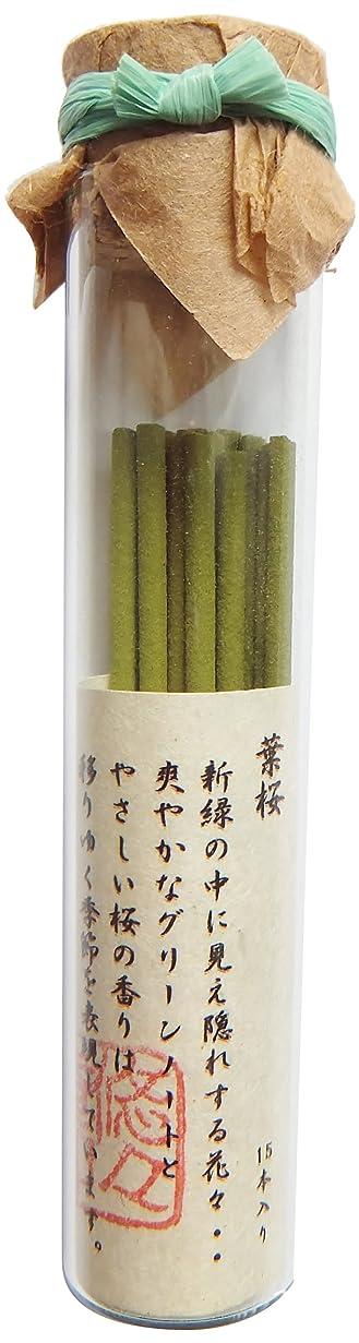 驚いたことに見込み取り消す悠々庵 マイナスイオン香(太ビン)葉桜