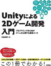 表紙: Unityによる2Dゲーム開発入門〜プログラミング初心者がゲームを公開する最短コース   中島安彦