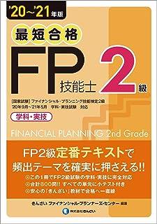 '20~'21年版 最短合格 2級FP技能士