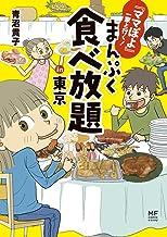 表紙: 『ママぽよ』一家と行く! まんぷく食べ放題in東京 (コミックエッセイ) | 青沼 貴子