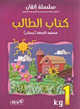 Itqan Series for Teaching Arabic Textbook (with Audio CD): KG1 ????? ????? ?????? ????? ??????? ???? ??????