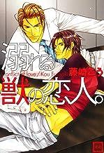 表紙: 溺れる獣の恋人。 (花音コミックス) | 藤崎こう