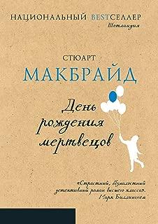 День рождения мертвецов: Birthdays for the Dead (National BestSeller) (Russian Edition)