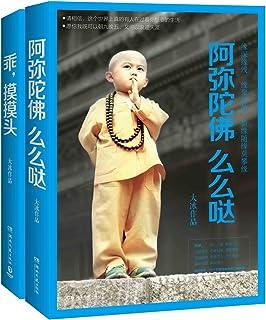 大冰作品集:阿弥陀佛么么哒+乖摸摸头(套装共2册)