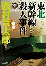 表紙: 東北新幹線(スーパー・エクスプレス)殺人事件~ミリオンセラー・シリーズ~ (光文社文庫) | 西村 京太郎
