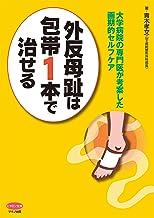 表紙: 外反母趾は包帯1本で治せる | 青木孝文