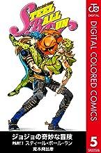 表紙: ジョジョの奇妙な冒険 第7部 カラー版 5 (ジャンプコミックスDIGITAL) | 荒木飛呂彦