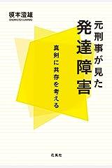 元刑事が見た発達障害: 真剣に共存を考える (花風社) Kindle版