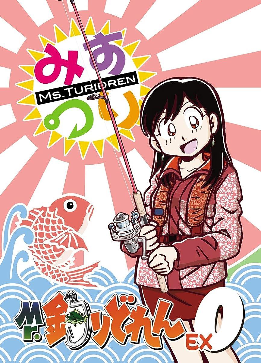 家族レクリエーション記念日Mr.釣りどれんEx Vol.0(電書版32p)