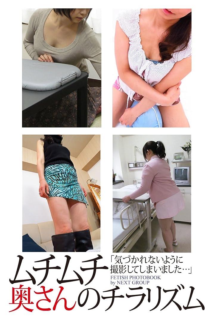 九月スリラーブラウザ「ムチムチ奥さんのチラリズム」 デジタル写真集