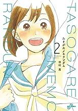 表紙: たそがれメモランダム(2) (ビッグコミックス) | 田村茜