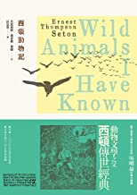 西頓動物記 (Traditional Chinese Edition)