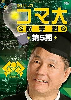 たけしのコマ大数学科 第5期 DVD-BOX
