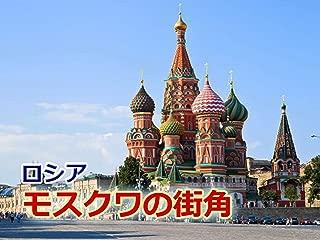 ロシア・モスクワの街角